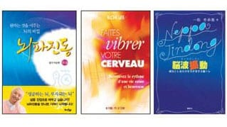 brain wave vibration book in Korea, french, and japanese