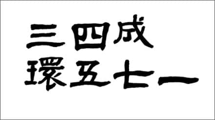 A line from the ancient text, the Chun Bu Kyung
