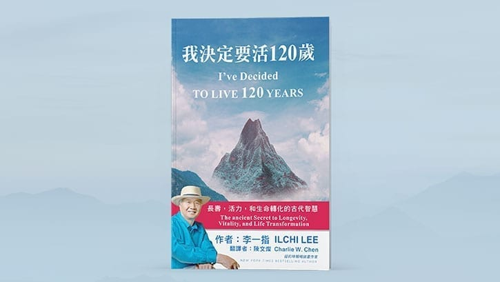 I've Decided to Live 120 Years Book by Ilchi Lee in Mandarin